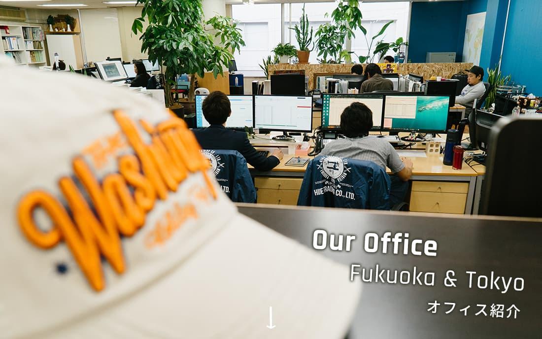 オフィス紹介メインイメージ